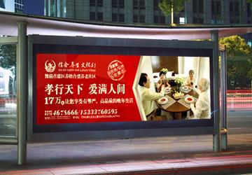 信和养生文化村-服务体系广告beplay体育靠谱吗