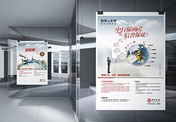 中国银行海报beplay体育靠谱吗