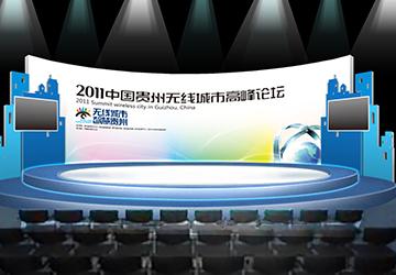 中国移动及贵州无线城市论坛宣传物料制作