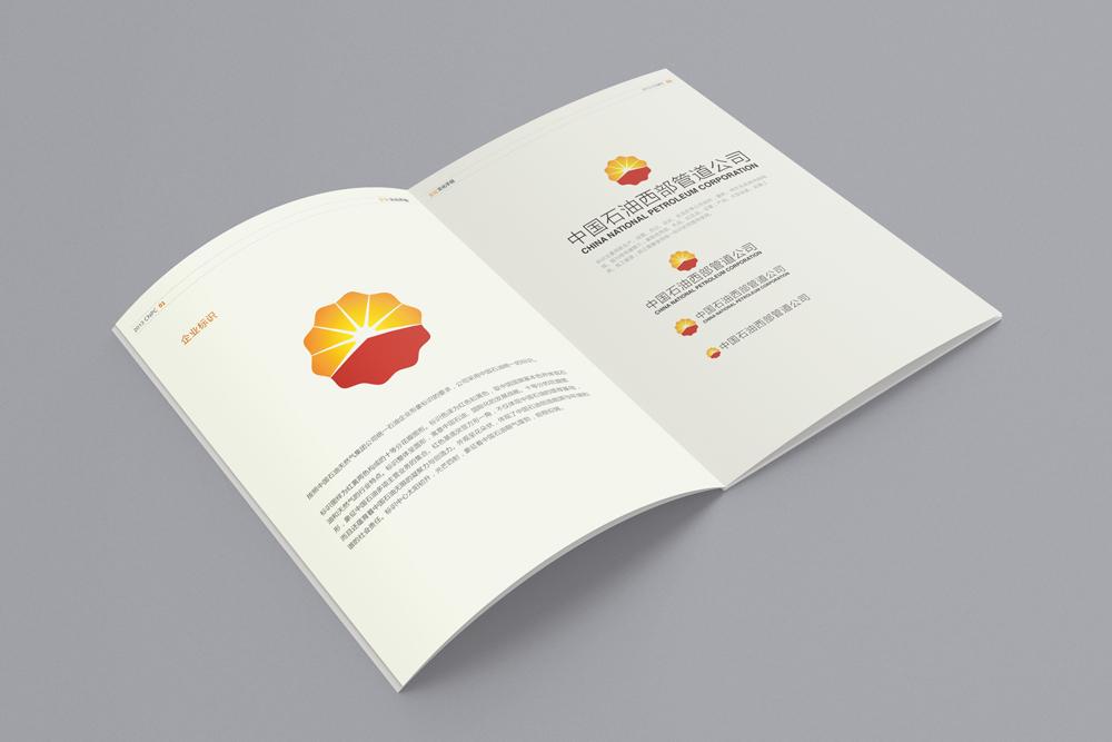 中国石油天然气集团企业文化手册
