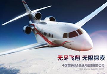 中国首家综合性通用航空服务公司新版beplay怎么联系客服