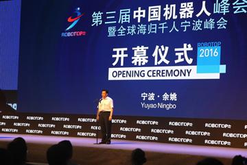 第三届中国机器人峰会LOGObeplay体育靠谱吗