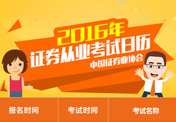 中国证券业协会品牌广告beplay体育靠谱吗