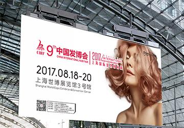 第九届中国发博会整体形象策划beplay体育靠谱吗