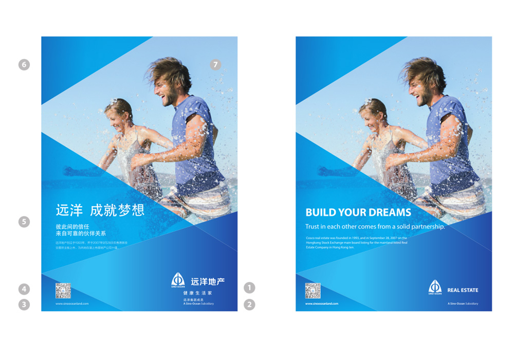 远洋地产平面广告设计